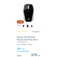 Мышь HP Wireless Mouse 200 Pike Silver (2HU84AA)