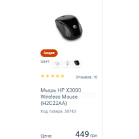 Мышь HP Wireless Mouse X3000 (H2C22AA)