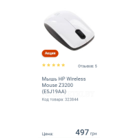 Мышь HP Wireless Mouse Z3200 (E5J19AA)
