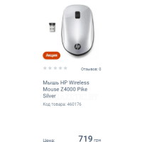 Мышь HP Wireless Mouse Z4000 Pike Silver
