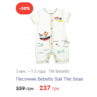 Песочник Bebetto Sail The Seas