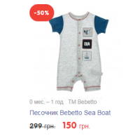 Песочник Bebetto Sea Boat