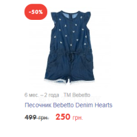 Песочник Bebetto Denim Hearts