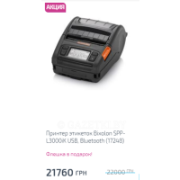 Принтер этикеток Bixolon SPP-L3000iK USB, Bluetooth (17248)