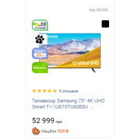 "Телевизор Samsung 75"" 4K UHD Smart TV (UE75TU8000U"