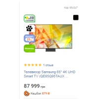 "Телевизор Samsung 65"" 4K UHD Smart TV (QE65Q95TAUX"