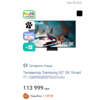 "Телевизор Samsung 65"" 8K Smart TV (QE65Q800TAUXUA)"