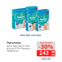 Підгузники Active Baby Midi 3/ Maxi 4/Junior 5 ТМ «Pampers» - 54/46/38 шт