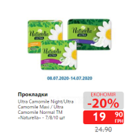 Прокладки Ultra Camomile Night/Ultra Camomile Maxi / Ultra Camomile Normal ТМ «Naturella» - 7/8/10 шт