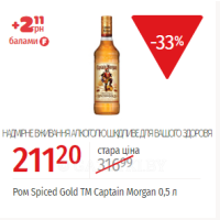 Ром Spiced Gold ТМ Captain Morgan 0,5 л