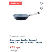 Сковорода Greblon Compact Induction Line 28 см 89513 Vinzer