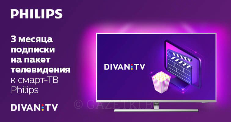 Акция - DivanTV к SMART TV Philips!