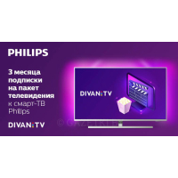 Акция - DivanTV к SMART TV Philips! - стр 1