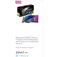 Видеокарта GIGABYTE GeForce RTX2080 SUPER 8192Mb AORUS WATER BLOCK (GV-N208SAORUS WB-8GC)