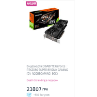 Видеокарта GIGABYTE GeForce RTX2080 SUPER 8192Mb GAMING (GV-N208SGAMING-8GC)