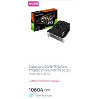 Видеокарта GIGABYTE GeForce RTX2060 6144Mb MINI ITX OC (GV-N2060IXOC-6GD)