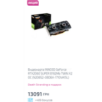 Видеокарта INNO3D GeForce RTX2060 SUPER 8192Mb TWIN X2 OC (N206S2-08D6X-1710VA15L)