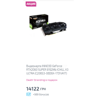 Видеокарта INNO3D GeForce RTX2060 SUPER 8192Mb ICHILL X3 ULTRA (C206S3-08D6X-1731VA17)