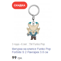Фигурка на клипсе Funko Pop Fortnite S 2 Рангарек 3.8 см