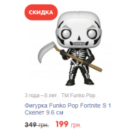 Фигурка Funko Pop Fortnite S 1 Скелет 9.6 см