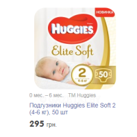 Подгузники Huggies Elite Soft 2 (4-6 кг), 50 шт