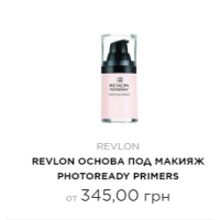 REVLON ОСНОВА ПОД МАКИЯЖ PHOTOREADY PRIMERS