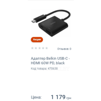 Адаптер Belkin USB-C - HDMI 60W PD, black