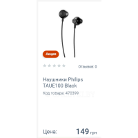 Наушники Philips TAUE100 Black