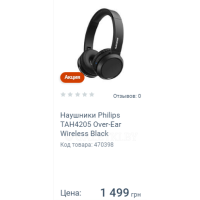 Наушники Philips TAH4205 Over-Ear Wireless Black