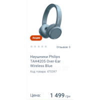 Наушники Philips TAH4205 Over-Ear Wireless Blue