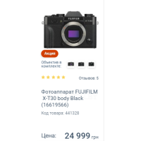 Фотоаппарат FUJIFILM X-T30 body Black (16619566)