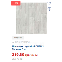 Лінолеум Legend ARCHER 2 Таркетт 3 м