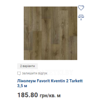 Лінолеум Favorit Kventin 2 Tarkett 3,5 м