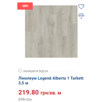 Лінолеум Legend Alberta 1 Tarkett 3,5 м