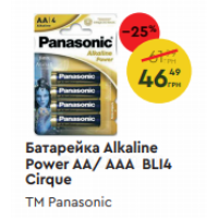 Батарейка Alkaline Power AA/ AAA BLI4 Cirque ТМ Panasonic