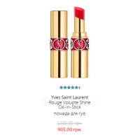 Yves Saint Laurent Rouge Volupte Shine Oil-In-Stick помада для губ