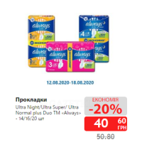 Прокладки Ultra Night/Ultra Super/ Ultra Normal plus Duo ТМ «Always» - 14/16/20 шт