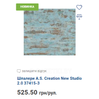 Шпалери A.S. Creation New Studio 2.0 37415-3