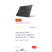 "Накладка Ozaki O!macworm TightSuit MacBook Air 11"" Black"