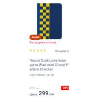 Чехол Ozaki для планшета iPad mini O!coat Pattern Checker