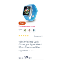 Чехол-бампер Ozaki O!coat для Apple Watch 38cm-Shockband Case Blue