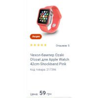 Чехол-бампер Ozaki O!coat для Apple Watch 42cm-Shockband Pink