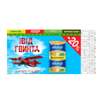ПРОКЛ. ALWAYS ULTRA LIGHT ДУО №20 6770 (Procter & Gamble)