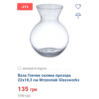 Ваза Глечик скляна прозора 22х18,3 см Wrzesniak Glassworks