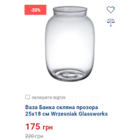Ваза Банка скляна прозора 25х18 см Wrzesniak Glassworks