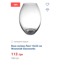 Ваза скляна Люсі 16х22 см Wrzesniak Glassworks