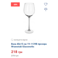 Ваза 40x15 см 19-1139B прозора Wrzesniak Glassworks