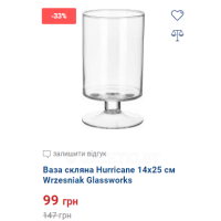 Ваза скляна Hurricane 14х25 см Wrzesniak Glassworks