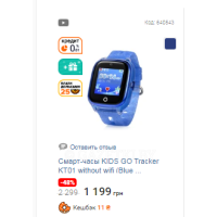 Смарт-часы KIDS GO Tracker KT01 without wifi