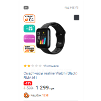 Смарт-часы realme Watch (Black) RMA161